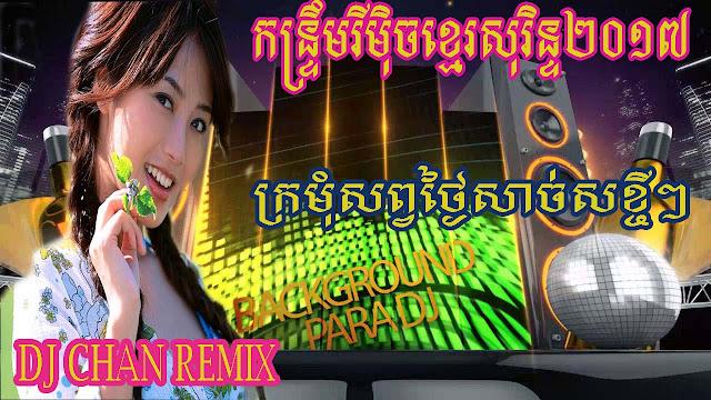 DJ CHAN Remix Vol 05 | New Song Remix 2017