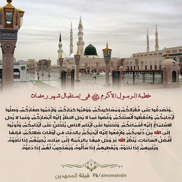 قبلة الممهدين خطبة الرسول الاكرم صلى الله عليه وآله في استقبال شهر رمضان 2