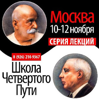 Fellowship of Friends Moscow Russia Open Meeting Advertisement with Gurdjieff and Ouspensky