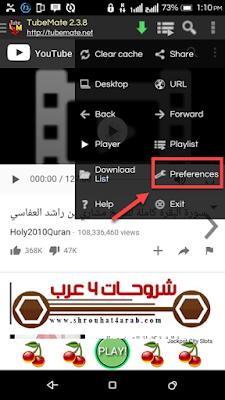 حفظ الفيديوهات فى الذاكرة الداخلية والخارجية للهاتف - تيوب ميت