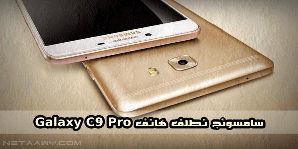 سامسونج-تعلن-عن-هاتف-Galaxy-C9-Pro-تعرف-علي-مواصفاته