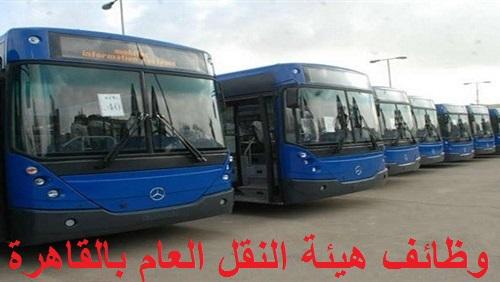 وظائف هيئة النقل العام بالقاهرة