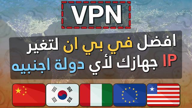 برنامج VPN