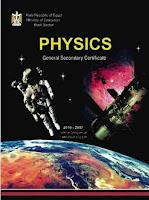 تحميل كتاب الفيزياء باللغة الانجليزية للصف الثالث الثانوى