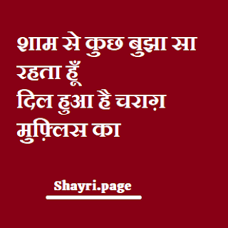 Sham Se Kuch Bujha - urdu me love shayari