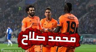 محمد صلاح يسجل فى حفلة ليفربول ضد بورتو.. فيديو في مثل هذا اليوم