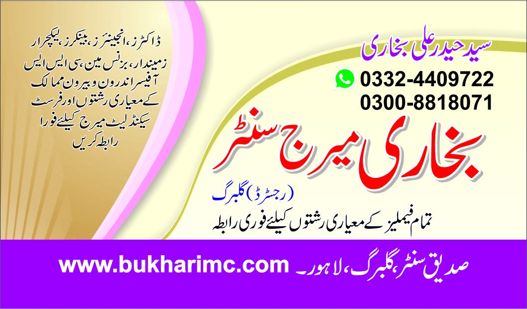 pakistani marriage bureau in pakistan ~ BUKHARI MARRIAGE CENTER