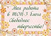 "моя страничка ""Love"" в ТОП-3"