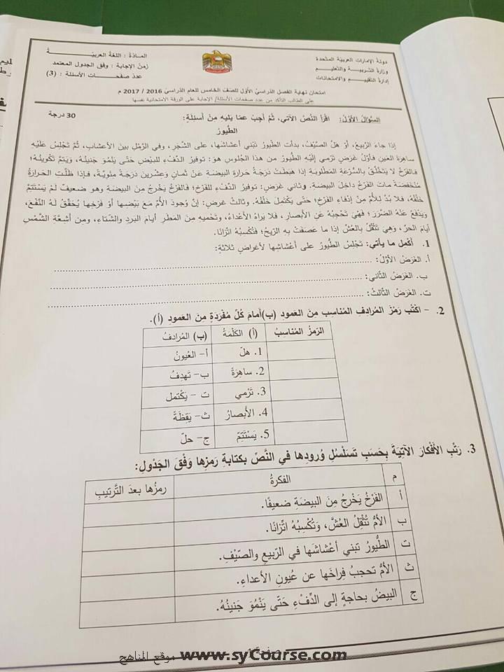 حل اسئلة كتاب اللغة العربية للصف السابع الفصل الثاني