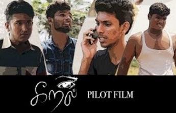 Keeral – Pilot Film | Rohit Kumar | Santhana Gowtham | Bharath | Aswin