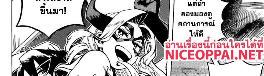 อ่านการ์ตูน Boku no Hero Academia ตอนที่ 241 หน้าที่ 48