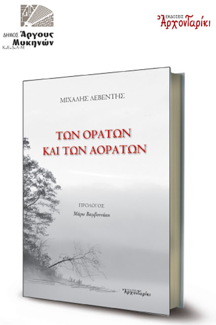 Παρουσίαση του νέου βιβλίου του Μιχάλη Λεβέντη «Των Ορατών και των Αοράτων» στο Άργος