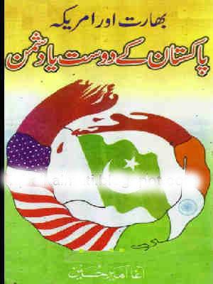 bharat-aur-amarica-pakistan-ke-dost-ya