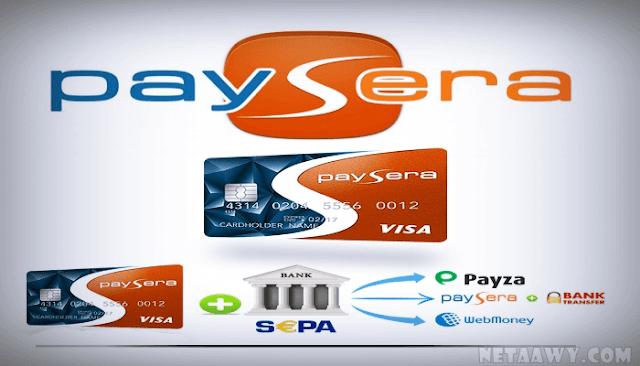 فيزا-بايسيرا-Paysera