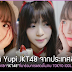 ส่องประวัติ Yupi JKT48 จากประเทศอินโดนีเซีย