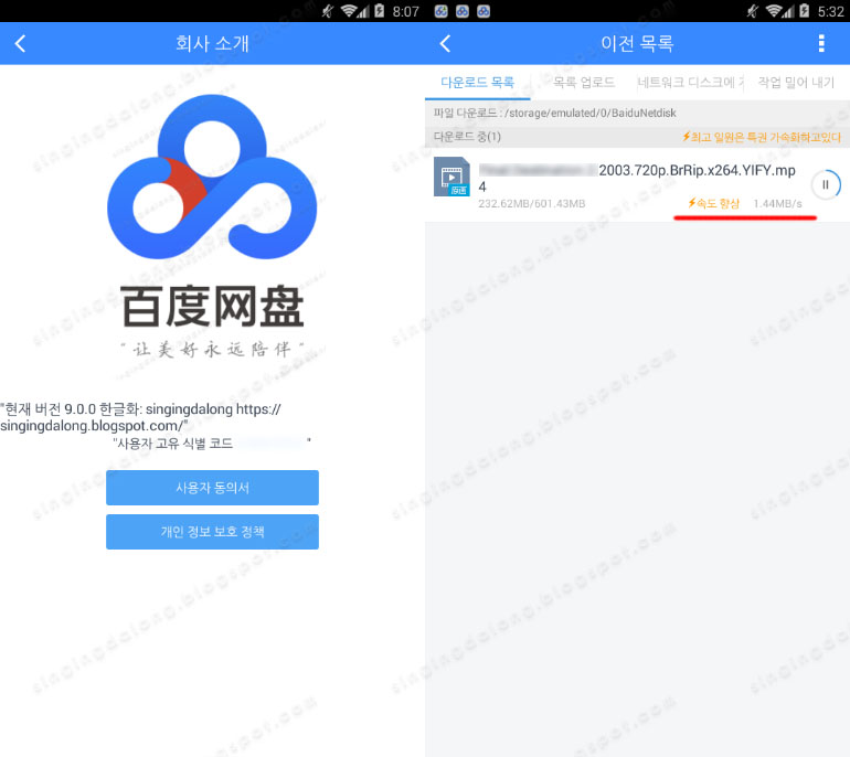 Baidu cloud app v9.0.0 svip speed limit unlocked 03