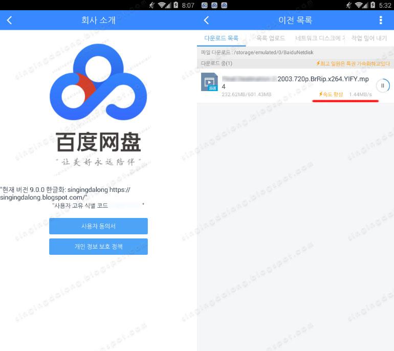 바이두 클라우드 안드로이드 앱 V9.0.0 Svip 속도 제한 해제 한글판