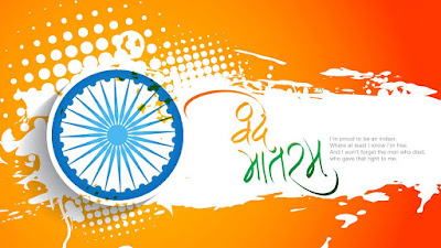 Republic Day 2019 Wishes, Sms, Images, Wallpapers, Quotes
