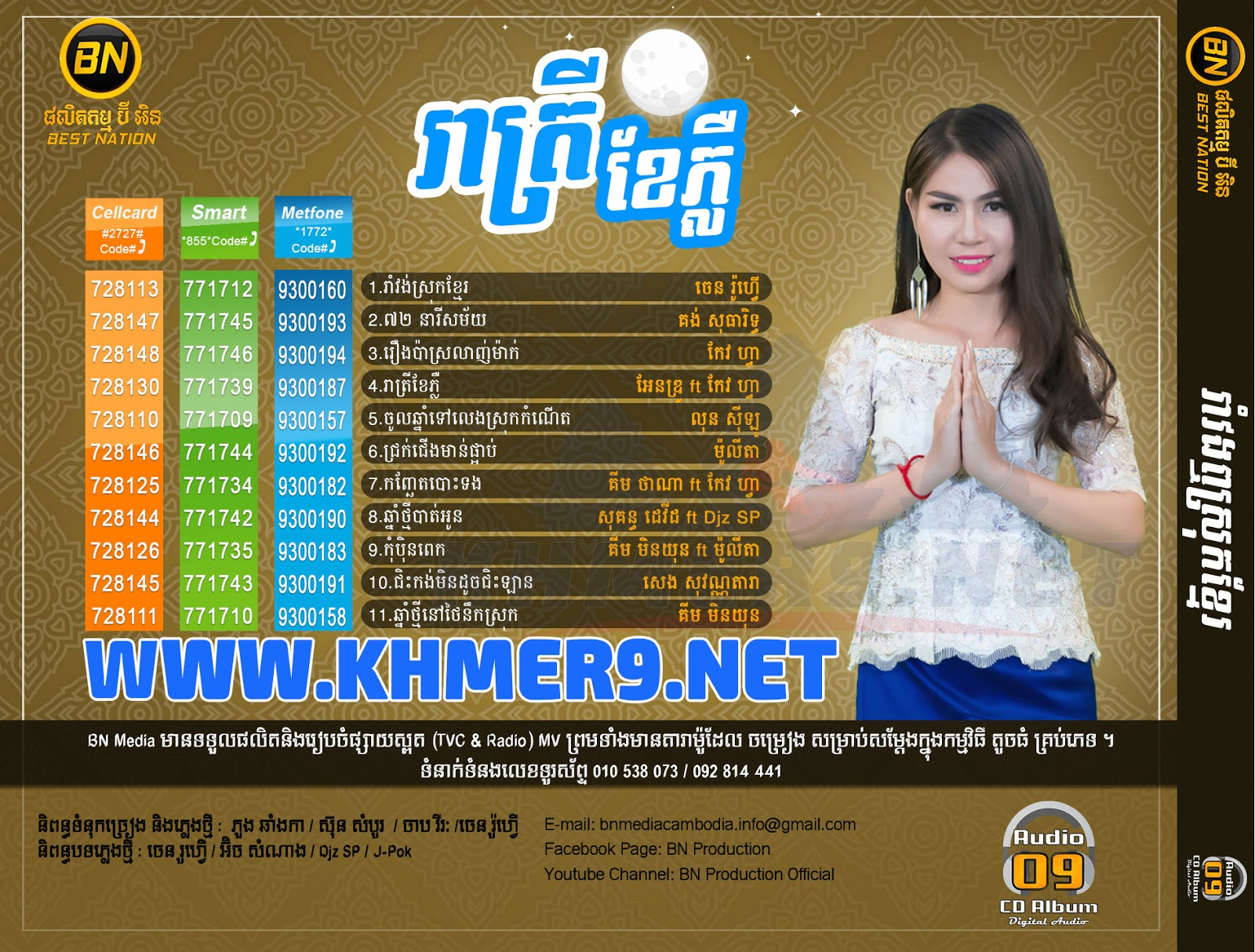 Download music Khmer new 2015