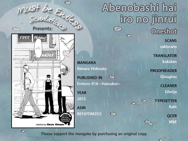 Abenobashi hai iro no jinrui