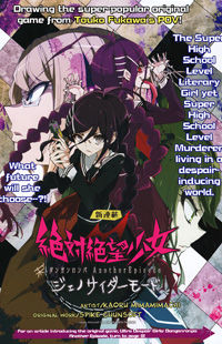 Zettai Zetsubou Shoujo - Danganronpa Another Episode - Genocider Mode