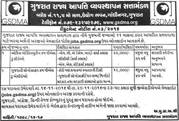 Gujarat State Disaster Management Authority (GSDMA) Recruitment 2016 for Office Executive & Gujarati Stenographer Posts