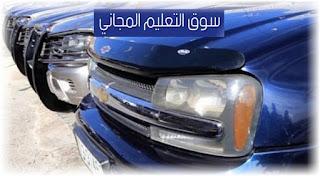 تعرف على الرسوم الجديدة لتجديد رخصة السيارة 3 سنوات الملاكي والأجرة جديدة ومستعملة
