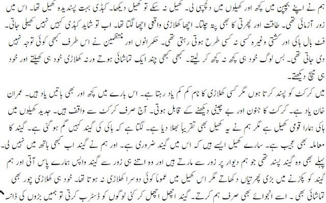 My Favourite Game Cricket Essay In Urdu 1