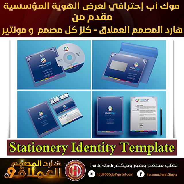 تحميل قالب موك أب للهوية المؤسسية - Stationery Identity Template