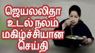 Jayalalitha Health Happy News   Tamil Nadu CM Health