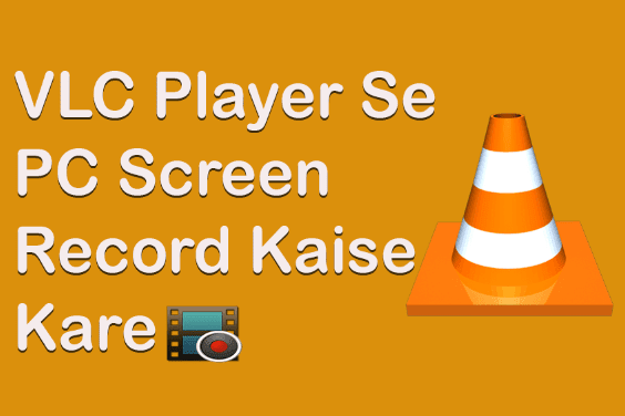 vlc-use-karke-pc-screen-record-kaise-kare