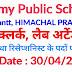 Army Public School Yol Cantt Himachal pradesh में विभिन्न पदों पर भर्ती