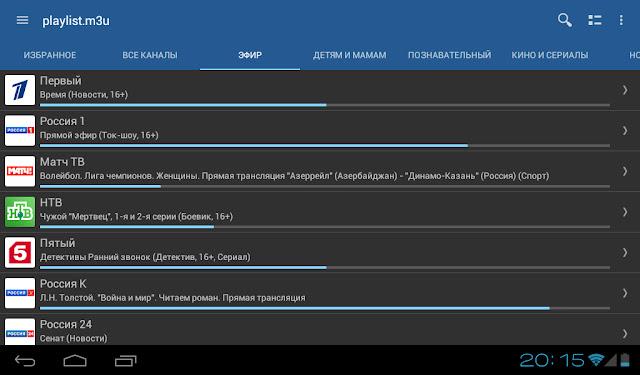 IPTV Pro Apk