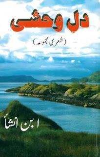 Dil e wehshi by Ibn e Insha Pdf