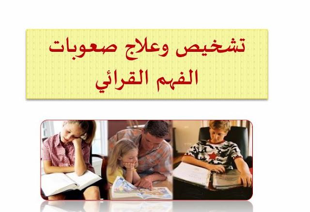 عرض هام حول تشخيص وعلاج صعوبات الفهم القرائي