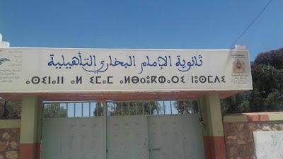 رضوان الرمتي ـ مراكش-جريدة الأستاذ