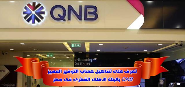 تعرف على تفاصيل حساب التوفير المميز بالبنك الاهلى القطرى فى مصر QNB