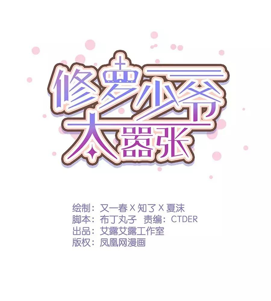 Tu La Thiếu Gia Quá Kiêu Ngạo Chapter 99-102 - Trang 1