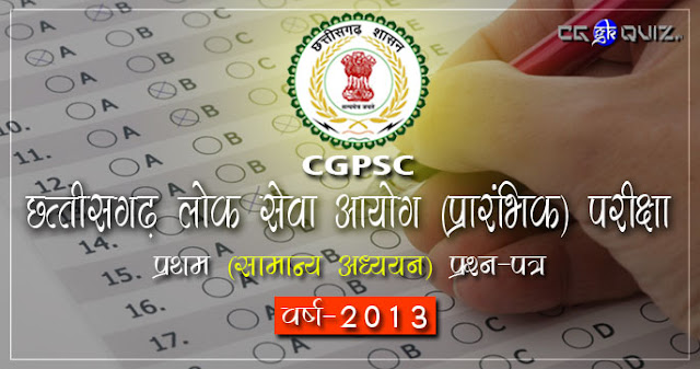 its upsc, cgpsc prelims 2013 general studies old question paper in hindi | chhattisgarh psc previous year question gs paper (samanya gyan) related prelims/mains part -I & II paper. chhattisgarh and indian general knowledge quiz online test pdf etc.