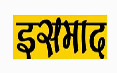 eSamaad Maithili