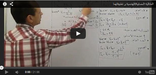 """""""فيديو"""" المتتالية الحسابية/الهندسية و تطبيقاتهما"""