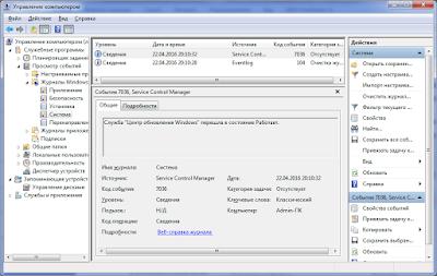 Некоторое событие в системном журнале Windows