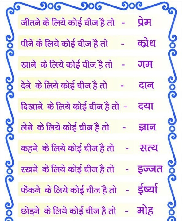 Good Thought With Hindi Meaning Cenksms