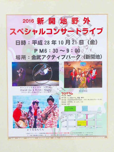 Japanese poster, live concert, bands, bellydancer