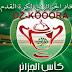 موعد مباريات الدور النصف النهائي كأس الجزائر 2017