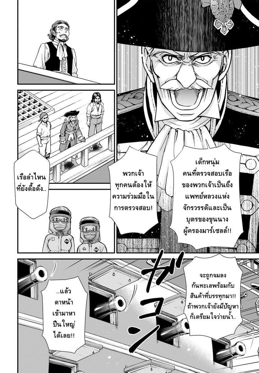 Isekai Yakkyoku ตอนที่ 26 วิถีแห่งการกักกันโรค(2)
