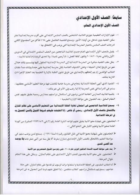 نشرة قواعد القبول بالصف الاول الابتدائي بكل مدارس محافظة القاهرة الرسمية عام ولغات للعام الدراسي 2015/2016 9%2B001