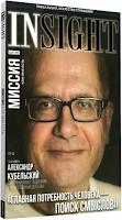 INSIGHT (журнал): Шаг № 3: Миссия как она есть