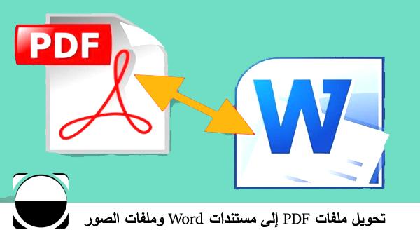 كيفية تحويل ملفات Pdf إلى مستندات Word وملفات الصور