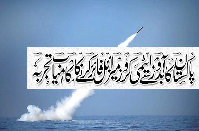 #Pakistan fires its first submarine-based nuclear #cruise missile
